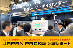 JAPAN PACK 2019(日本包装産業展)に出展いたしました!