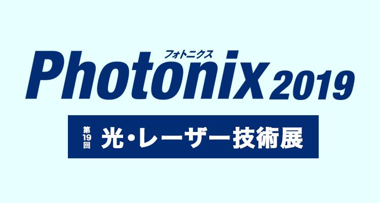 Photonix2019(第19回 光・レーザー技術展)に、コムネットからは金属用レーザー加工機 SEIシリーズ MercuryFiber、紙加工が得意なレーザー加工機 SEIシリーズ Flexi600を出展します。