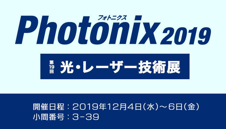 Photonix2019(フォトニクス)【 第19回 光・レーザー技術展】に出展します。