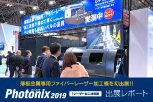Photonix2019(フォトニクス)光・レーザー技術展:出展レポート