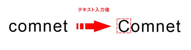 CorelDRAWでは、デフォルト(初期設定)で最初の文字は大文字で入力されます。