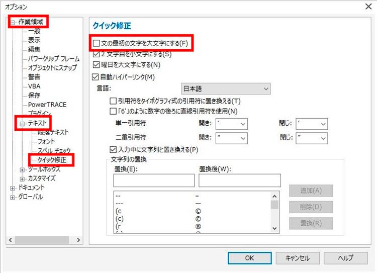 CorelDRAWのテキストの入力設定の変更方法:【文の最初の文字を大文字にする】のチェックを外す。