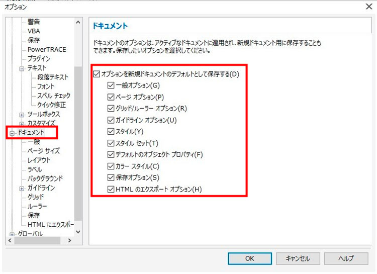 CorelDRAWのテキストの入力設定の変更方法:設定を保存します。