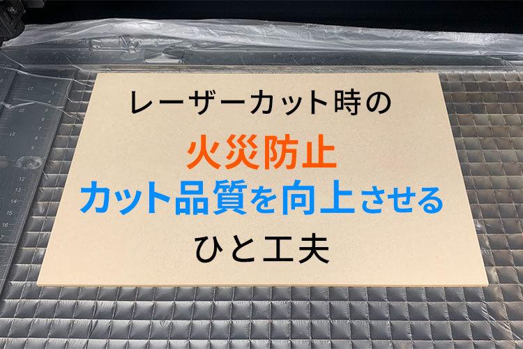 【養生シート】レーザーカット時の火災防止とカット品質を向上させるひと工夫!
