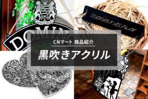 レーザー加工商材紹介|黒吹きアクリルプレート・アクリル板でグッズ作成!