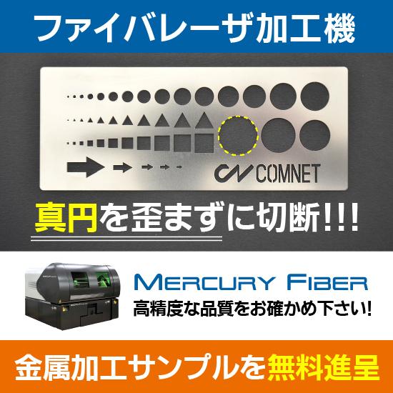 薄板金属専用ファイバレーザ加工機のサンプル無料進呈中!