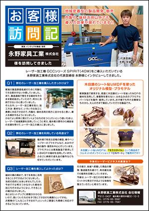 「コムネットニュースレター」vol60(2019年11月号):お客様訪問記 永野家具工業 株式会社様