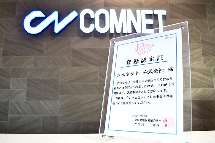 コムネットは社員の健康増進への取り組みとして、協会けんぽが事業として取り組んでいる「わが社の健康宣言」に参加し、登録認定証をいただきました。