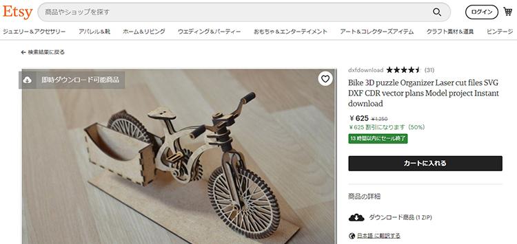 自転車の3D組立模型の加工データは、海外のオンラインショップ「Etsy」で購入