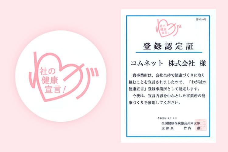 わが社の健康宣言(協会けんぽ)に参加し、登録認定証をいただきました。