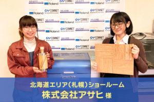 北海道エリア(札幌)ショールーム開設のお知らせ:株式会社アサヒ様