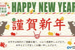 コムネット株式会社より2020年新年のご挨拶