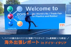 海外出張レポート:K展2019出展レポート・レーザー加工機 最新機種情報
