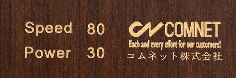 CNマートで販売中の商材、木目調シート貼り 「モクスタイル」の参考加工数値:ウォルナットSpeed80%、Power30%