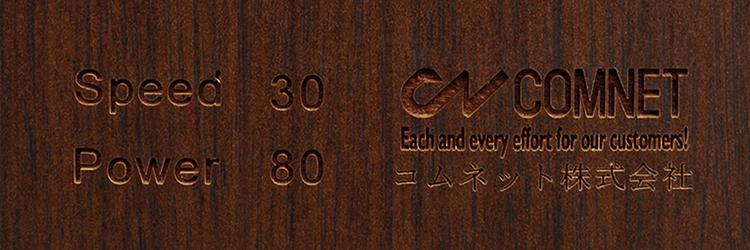 CNマートで販売中の商材、木目調シート貼り 「モクスタイル」の参考加工数値:ウォルナットSpeed30%、Power80%