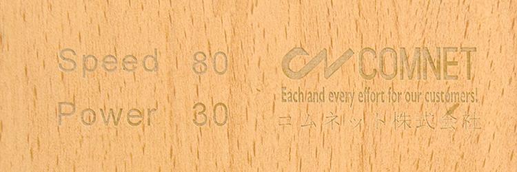 CNマートで販売中の商材、木目調シート貼り 「モクスタイル」の参考加工数値:ナチュラルSpeed80%、Power30%