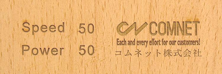 CNマートで販売中の商材、木目調シート貼り 「モクスタイル」の参考加工数値:ナチュラルSpeed50%、Power50%