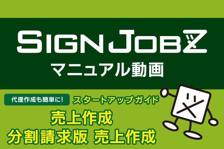 SignJOBZ(サインジョブズ)のマニュアル動画:売上の作成・分割請求する場合の売上作成方法