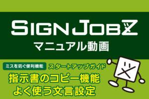 SignJOBZ(サインジョブズ)のマニュアル動画:指示書のコピー機能・よく使う文言設定