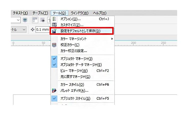 オブジェクトへのスナップ機能(CorelDRAW):設定変更後の保存方法