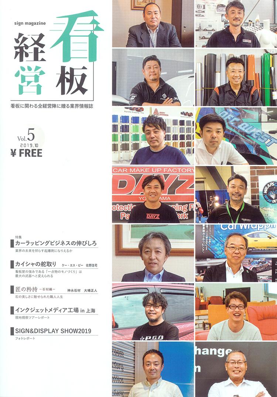 看板経営vol5(2019年10月号)表紙