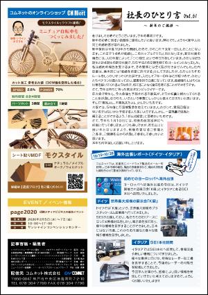 コムネットニュースレター vol61(2020年新年号)」に掲載:コムネットのオンラインショップ CNマートからのお知らせ。「モクスタイル(シート貼り MDF)」を使い、木製3D組立模型のミニチュア自転車をつくってみました!