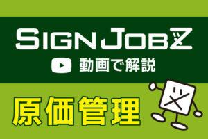【動画で解説】SignJOBZの原価管理で見積金額と実原価を分析しよう!
