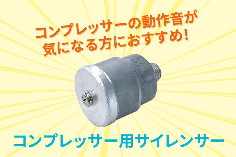 エアーコンプレッサーの動作音を軽減するサイレンサー(消音器)