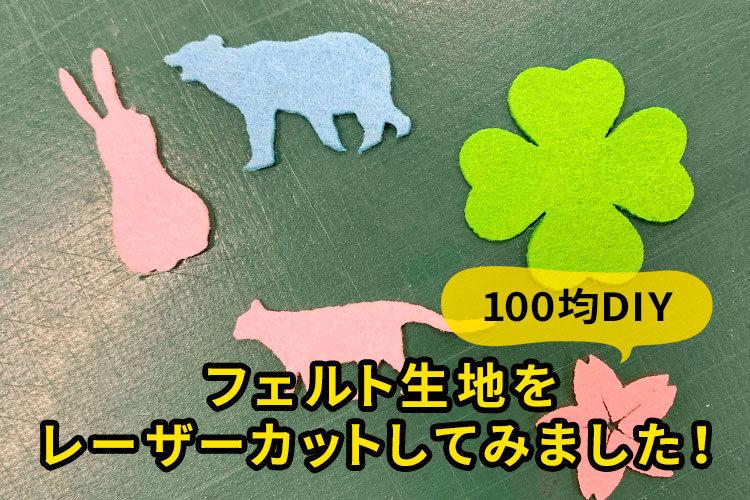 【100均素材】フェルトをレーザーカットしてデコレーショングッズ作成!