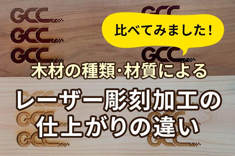 【検証】木材の種類・材質ごとのレーザー彫刻加工の仕上がりの違い