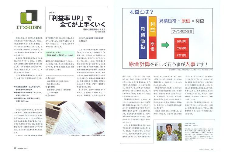 看板経営 vol.7(2020年2月号)にて、コムネット株式会社 内匠のコラムが掲載