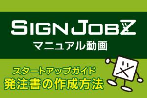 SignJOBZ(サインジョブズ)のマニュアル動画:発注書の作成方法