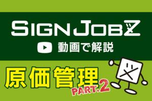 【動画で解説】SignJOBZの原価管理で社内の問題点を見つけ出そう!