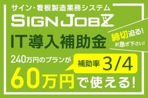【IT導入補助金2020】これで最後!11月2日まで。240万円のプランが60万円で使える!お急ぎください!