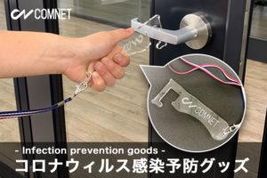 ドアオープナーで感染予防対策!レーザーカッターでつくるコロナウイルス感染予防グッズの製作事例