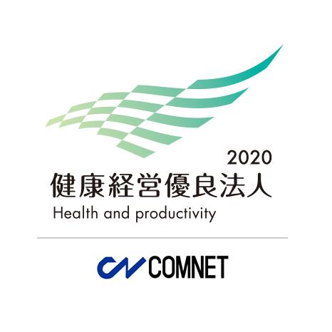 コムネット株式会社が健康経営優良法人2020に認定されました