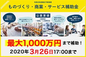 【速報】ものづくり補助金で最大1,000万円までの補助!劇的に申請しやすくなった10のポイント