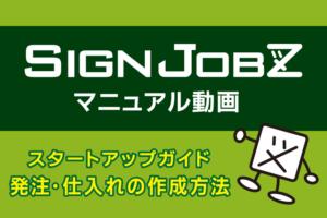 SignJOBZ(サインジョブズ)のマニュアル動画:発注・仕入れの作成方法