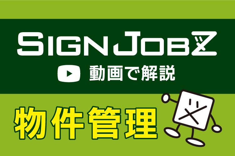 【動画で解説】SignJOBZの物件管理機能を使って社内で情報共有しましょう!