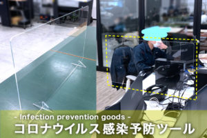 アクリルパーテーション・仕切り板|レーザーカッターでつくるコロナウイルス感染予防グッズの製作事例