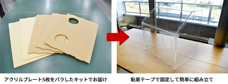 「新型コロナウイルスの飛沫感染防止アクリルボックス」は、アクリルプレート5枚をバラした状態のキットでお届けしますので、粘着テープで固定して簡単に組み立てが可能です