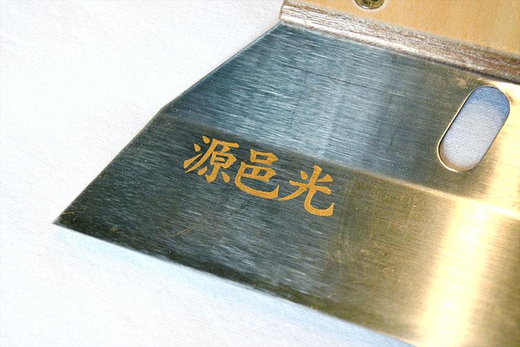 今後の展望は、自社ブランド「源邑光(みなもとのともみつ)」を汎用製品として売り出すこと|北野刃物製作所様|レーザー加工機の導入事例