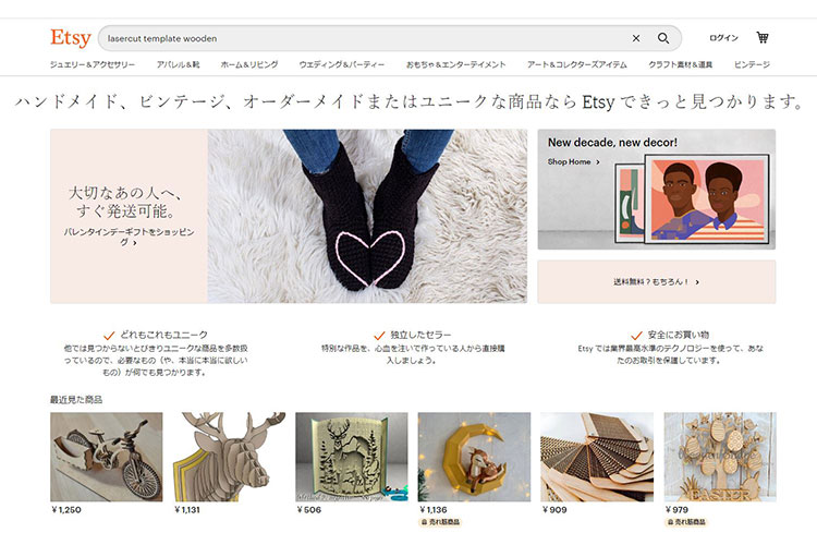 海外で広く利用されているオンラインショップ「Etsy(エッツィ)」ハンドメイド作品のほか、レーザー加工で使えるデータも販売されています。|レーザー加工道場
