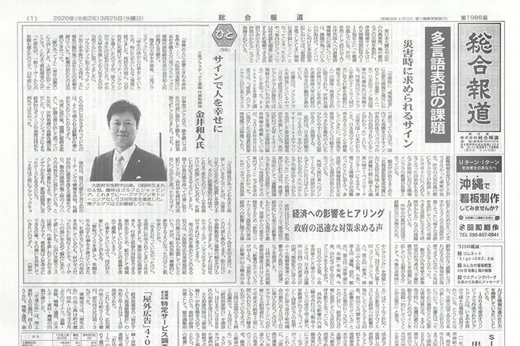 総合報道(2020年3月25日号)