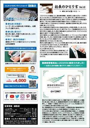 「コムネットニュースレター」Vol63(2020年5月号)の掲載内容(4ページ目)