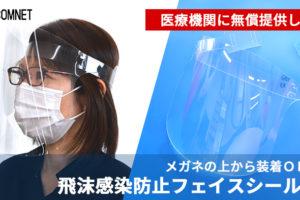 飛沫感染防止フェイスシールド(メガネの上からも装着OK)を医療機関に無償提供します
