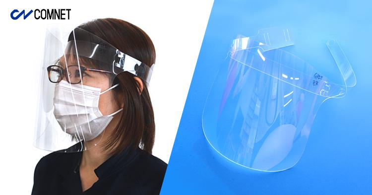 医療従事者を患者の新型コロナウイルスの飛沫感染から予防する「飛沫感染防止フェイスシールド」
