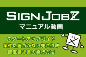 案件に紐づかない発注の作成・都度請求書の発行|SignJOBZ(サインジョブズ)のマニュアル動画