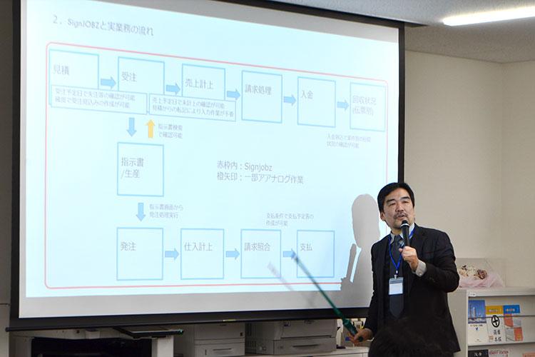 第2回 SignJOBZユーザー会の開催模様
