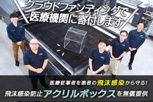 クラウドファンディングREADYFOR(レディーフォー):医療従事者を守る!飛沫感染防止アクリルボックスを製造します!